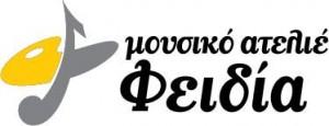 Phedias music atelie