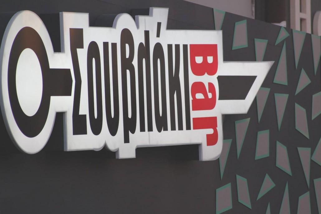 logo design sign skewer