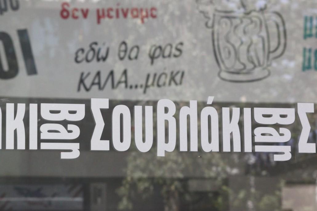 souvlaki bar restaurant Nicosia Cyprus