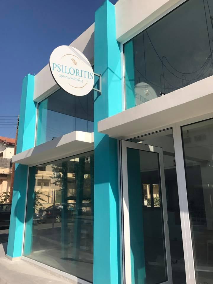 Entrance of the Psiloritis Greek Bakery, Limassol, Cyprus
